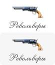 Миниатюрные револьверы