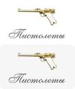 Миниатюрные пистолеты