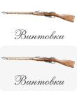 Миниатюрные винтовки