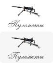 Миниатюрные пулеметы