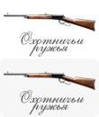 Миниатюрные охотничьи ружья