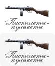 Миниатюрные пистолеты-пулеметы